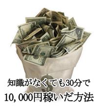 知識がなくても30分で10,000円稼いだ方法